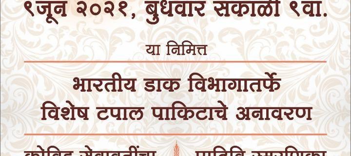 अविरत विद्यादानाचे शतक ! पा.टि.वि.अ. शंभरावा वर्धापन दिन. PTVA's 100th Foundation Day!