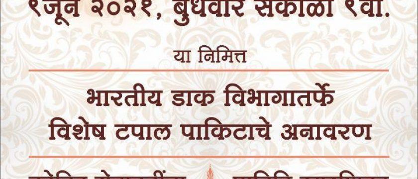 भारतीय डाक विभागातर्फे पार्ले टिळकचा गौरव !१०० व्या वर्धापनदिनी होणार विशेष टपाल पाकिटाचे अनावरण !