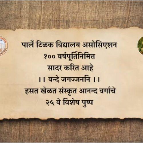 ।। वन्दे जगज्जननि ।। हसत खेळत संस्कृत आनन्द वर्गाचे २५ वे विशेष पुष्प